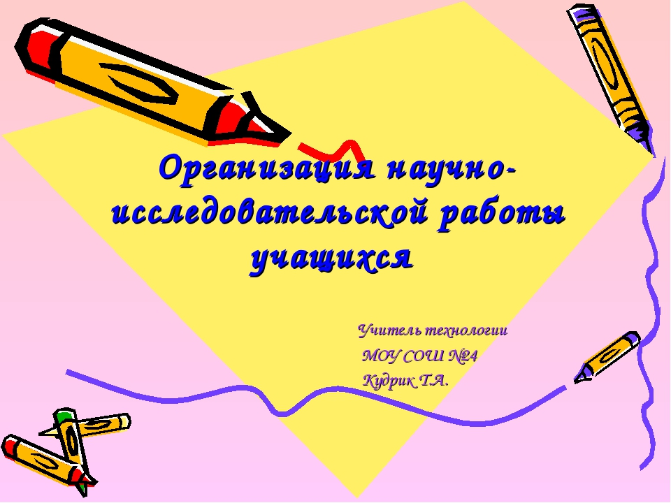 Организация научно-исследовательской работы учащихся Учитель технологии МОУ С...