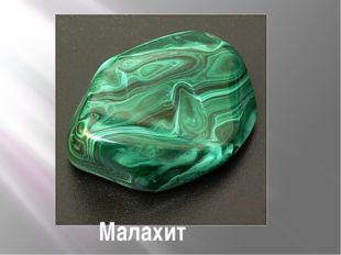 Малахит Полюбуйся необычными переливами природных камней-самоцветов.