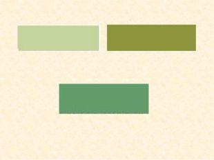 Для обозначения того или иного оттенка художники используют название красок.