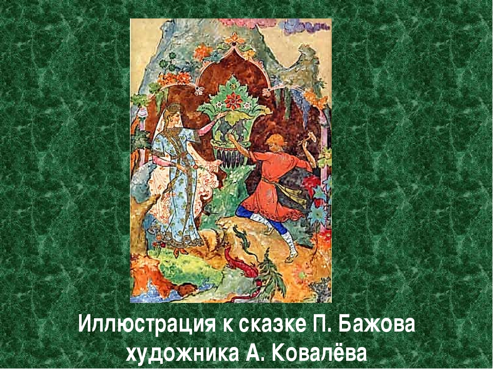 Иллюстрация к сказке П. Бажова художника А. Ковалёва В сказке Павла Бажова «...