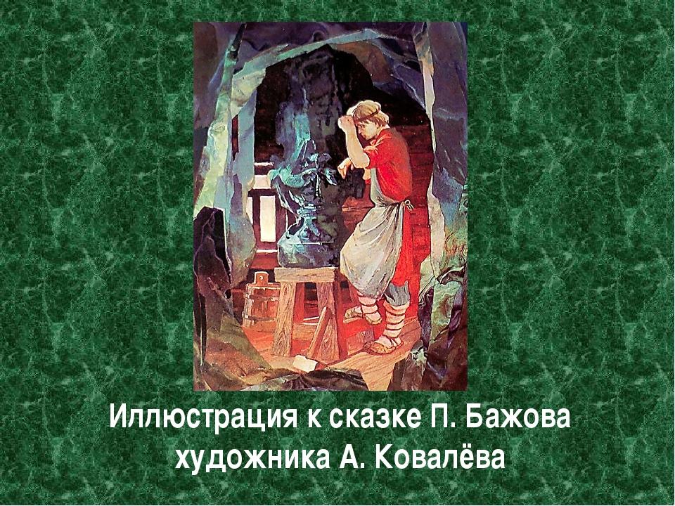 Иллюстрация к сказке П. Бажова художника А. Ковалёва В своих творениях он под...