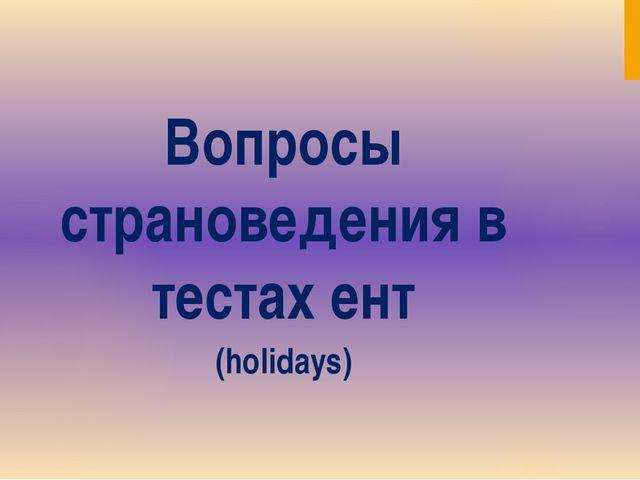 Вопросы страноведения в тестах ент (holidays)