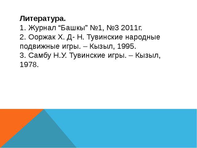 """Литература. 1. Журнал """"Башкы"""" №1, №3 2011г. 2. Ооржак Х. Д- Н. Тувинские на..."""