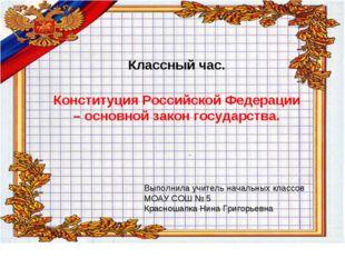 Классный час. Конституция Российской Федерации – основной закон государства.