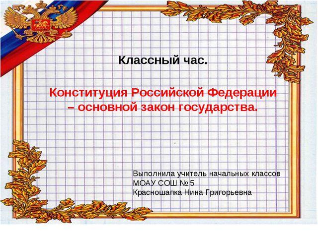 Классный час. Конституция Российской Федерации – основной закон государства....
