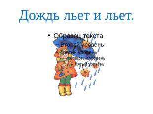 Дождь льет и льет.