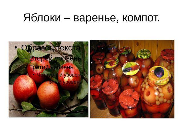 Яблоки – варенье, компот.