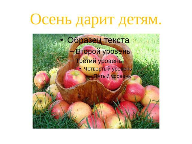 Осень дарит детям.