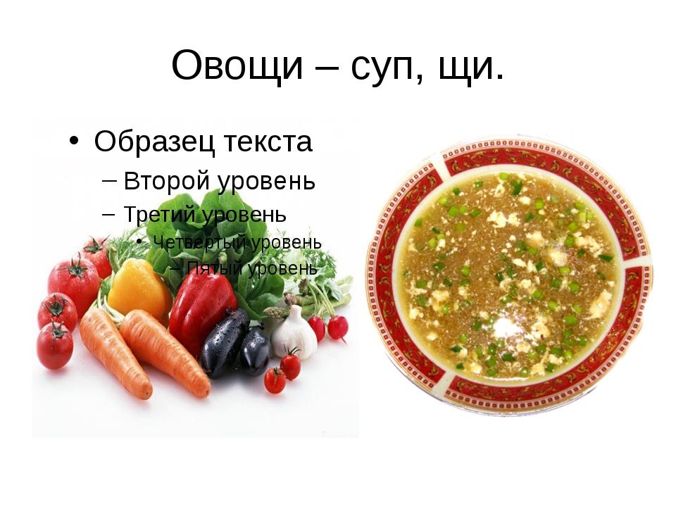 Овощи – суп, щи.