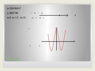 №44.67 у= 2х4-9х2+7 у,=8х3-18х - + - + х=0 х=-1,5 х=1,5 -1,5 0 1,5 х у 0 х
