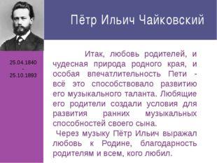 Пётр Ильич Чайковский Итак, любовь родителей, и чудесная природа родного края