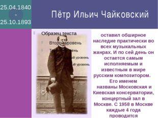Пётр Ильич Чайковский оставил обширное наследие практически во всех музыкальн