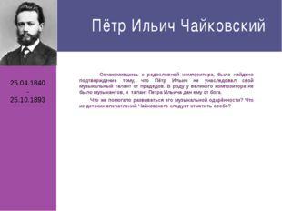 Пётр Ильич Чайковский Ознакомившись с родословной композитора, было найдено п