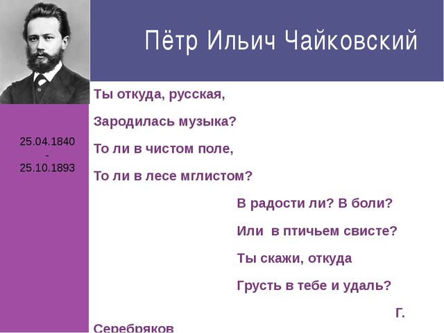 Пётр Ильич Чайковский Ты откуда, русская, Зародилась музыка? То ли в чистом п...
