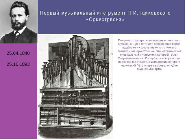 Первый музыкальный инструмент П.И.Чайковского «Оркестриона» Получив от матери...
