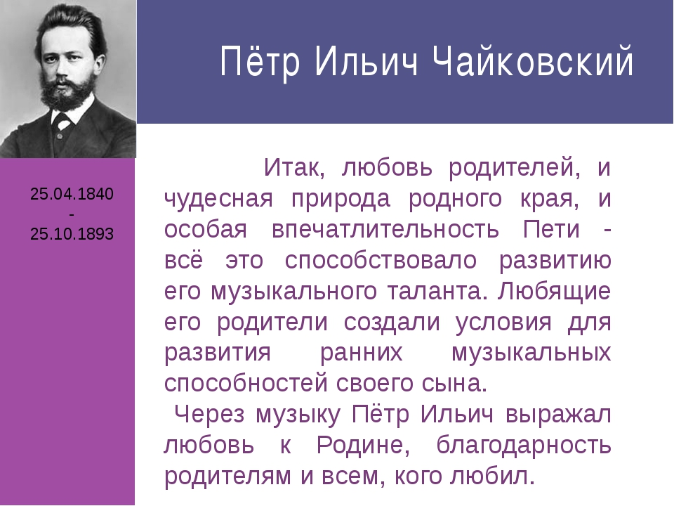 Пётр Ильич Чайковский Итак, любовь родителей, и чудесная природа родного края...