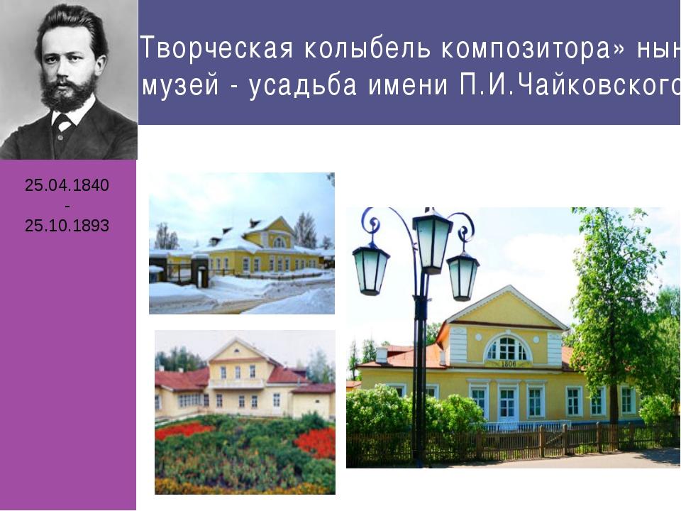 «Творческая колыбель композитора» ныне музей - усадьба имени П.И.Чайковского...