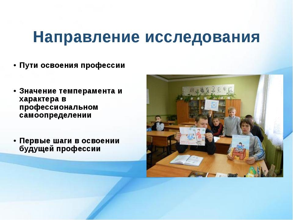 Направление исследования Пути освоения профессии Значение темперамента и хара...