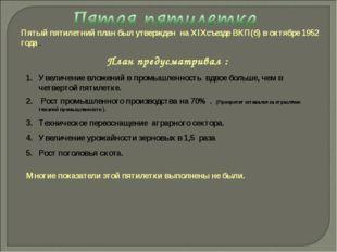 Пятый пятилетний план был утвержден на XIXсъезде ВКП(б) в октябре 1952 года..