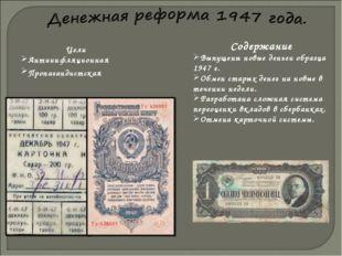 Цели Антиинфляционная Пропагандистская Содержание Выпущены новые деньги обра