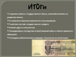 Сохранены билеты Государственного банка, казначейские билеты и разменная моне