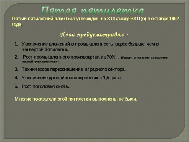 Пятый пятилетний план был утвержден на XIXсъезде ВКП(б) в октябре 1952 года.....