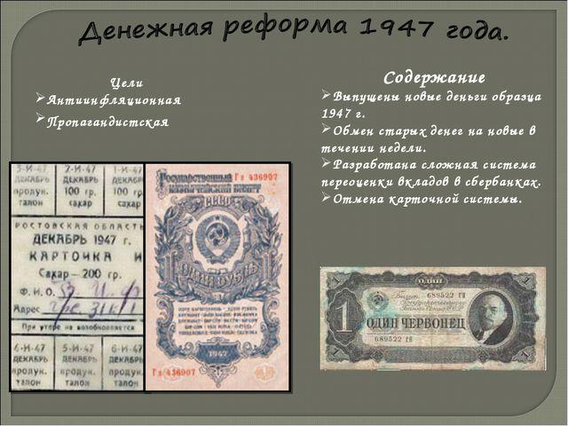 Цели Антиинфляционная Пропагандистская Содержание Выпущены новые деньги обра...