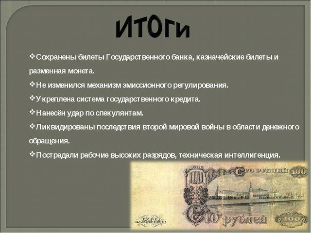 Сохранены билеты Государственного банка, казначейские билеты и разменная моне...