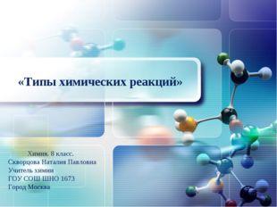 «Типы химических реакций» Химия. 8 класс. Скворцова Наталия Павловна Учитель