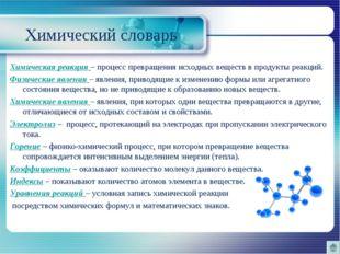 Химический словарь Химическая реакция – процесс превращения исходных веществ