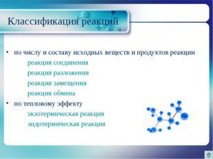 Классификация реакций по числу и составу исходных веществ и продуктов реакци