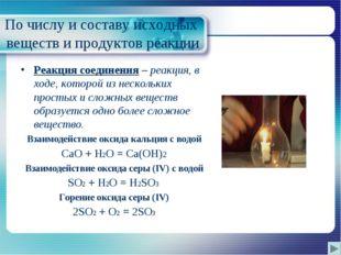 По числу и составу исходных веществ и продуктов реакции Реакция соединения –
