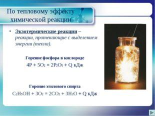 По тепловому эффекту химической реакции Экзотермические реакции – реакции, п
