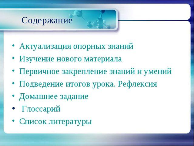 Содержание Актуализация опорных знаний Изучение нового материала Первичное з...
