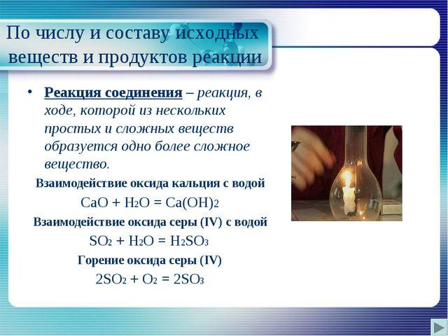 По числу и составу исходных веществ и продуктов реакции Реакция соединения –...