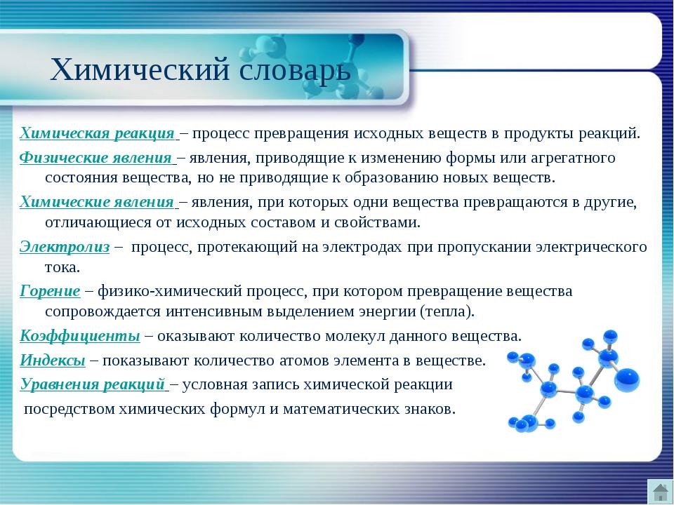 Химический словарь Химическая реакция – процесс превращения исходных веществ...