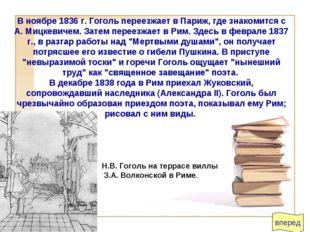 вперед В ноябре 1836 г. Гоголь переезжает в Париж, где знакомится с А. Мицкев