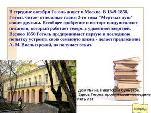 вперед В середине октября Гоголь живет в Москве. В 1849-1850, Гоголь читает о