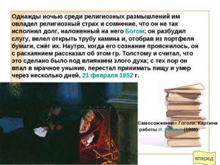 вперед Однажды ночью среди религиозных размышлений им овладел религиозный стр