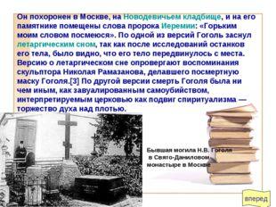 вперед Он похоронен в Москве, на Новодевичьем кладбище, и на его памятнике по