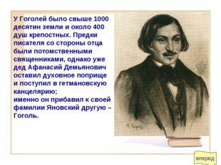 У Гоголей было свыше 1000 десятин земли и около 400 душ крепостных. Предки пи