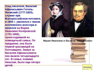 вперед Отец писателя, Василий Афанасьевич Гоголь-Яновский (1777-1825), служил