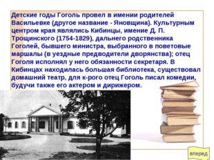 вперед Детские годы Гоголь провел в имении родителей Васильевке (другое назва