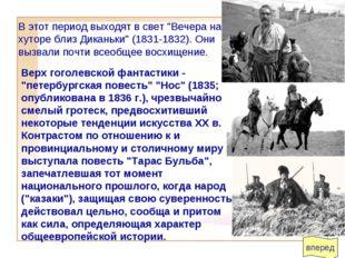 """вперед вперед В этот период выходят в свет """"Вечера на хуторе близ Диканьки"""" ("""