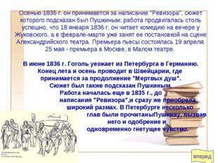 """вперед Осенью 1835 г. он принимается за написание """"Ревизора"""", сюжет которого"""