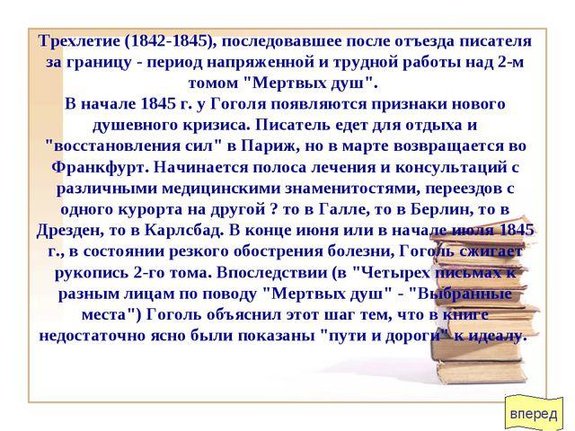вперед Трехлетие (1842-1845), последовавшее после отъезда писателя за границу...