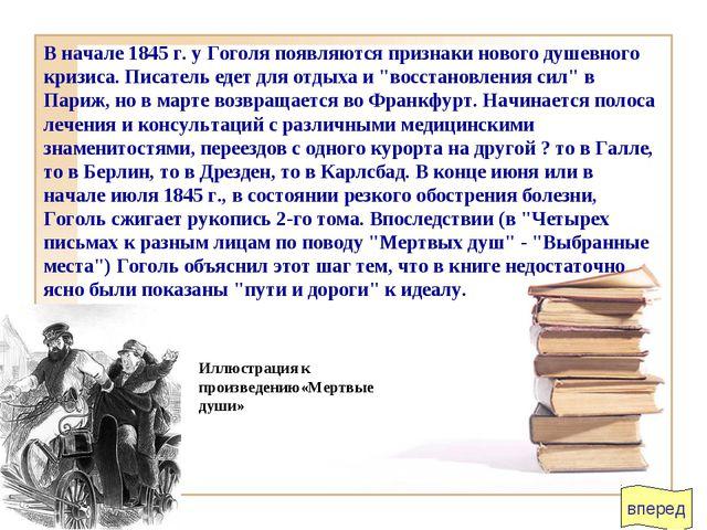 вперед В начале 1845 г. у Гоголя появляются признаки нового душевного кризиса...