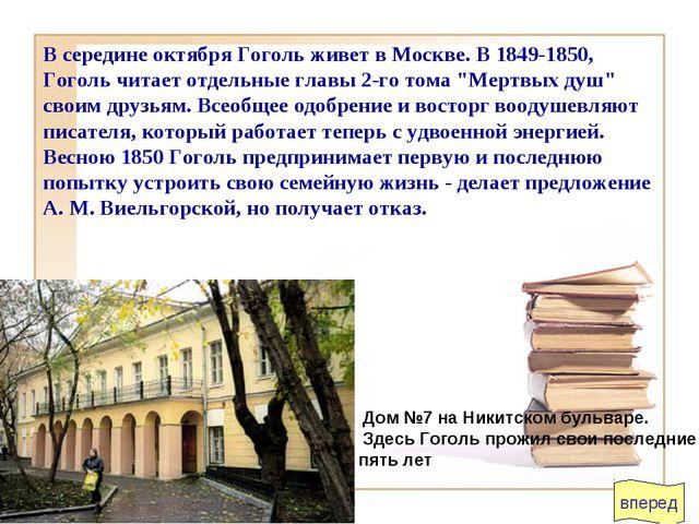 вперед В середине октября Гоголь живет в Москве. В 1849-1850, Гоголь читает о...
