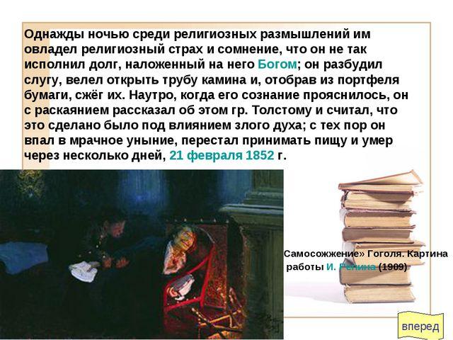 вперед Однажды ночью среди религиозных размышлений им овладел религиозный стр...