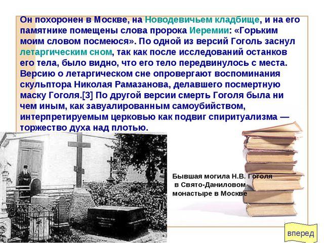 вперед Он похоронен в Москве, на Новодевичьем кладбище, и на его памятнике по...